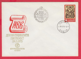 251261 / Bulgaria FDC 1979 - Inter. Stamp Exhibition PHILASERDICA '79 Day Of Slavic Writing By Cyril And Methodius Book - FDC