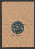 Egypt - Old Paper Bag - Cosmetic Boutique - Anesty El Gamila - 23x16 Cm - Briefe U. Dokumente