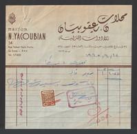 Egypt - 1965 - Vintage Invoice - N. YACOUBIAN - Houseware - Briefe U. Dokumente