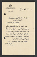 Egypt - 1947 - Vintage Letter - Royal Endowments - Briefe U. Dokumente