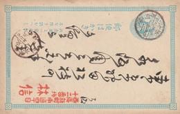 Japon Entier Postal - Cartoline Postali