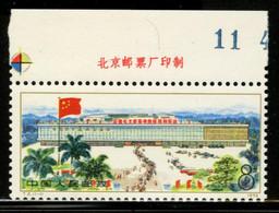 CHINA PRC - 1974 8f Chinese Exports Fair. T6. MNH. MICHEL #1216. With Sheetmargin At Top. - Nuevos