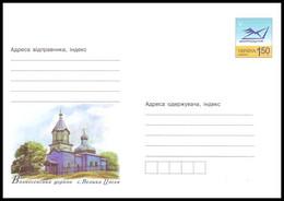 UKRAINE 2011 (1-3304). ASCENSION CHURCH In VELYKA TSVILIA VILLAGE, ZHYTOMYR REGION. Postal Stationery Stamped Cover (**) - Ucrania