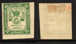 Russia - Zemstvo - Okhansk (Perm Gov.) - Ch. #13a - Sch. #15I - MH OG - Zemstvos