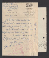 Egypt - 1939 - Rare - AL-Wady Newspaper - A Request Submitted To Parliament - Covers & Documents