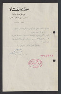 """Egypt - 1939 - Rare Letter From Newspaper """" Misr El Fataa"""" - Covers & Documents"""