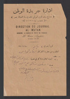 Egypt - 1917 - Al-Watan Newspaper - A Claim On The Cost Of An Advertisement - 1915-1921 British Protectorate