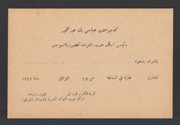 Egypt - 1946 - Vintage Invitation - Commander Of The Egyptian Army In Sudan - Briefe U. Dokumente