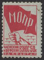 Russia USSR CCCP МОПР MOPR International Red Aid Communist Comintern CHARITY Label Vignette MNH 1930's FLAG - Otros
