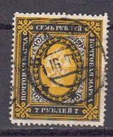 Russie. Empire. 1889. Yvert 54 B Oblitere. - Usati