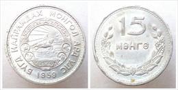Mongolia 1959 - 15 Menge / 15 Mungu / 15 Mongo / XF+ / Rarity - Mongolia