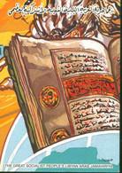 Libya Postcard Stationary 200DH - 29th Anniversary Of 1st September Revolution 1998 - Libyen