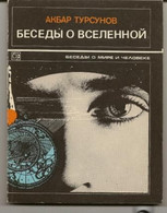 In Russian. Tursunov. Conversations About The Universe. Creation - Science - Religion - Philosophy - Interesting - A Rar - Boeken, Tijdschriften, Stripverhalen