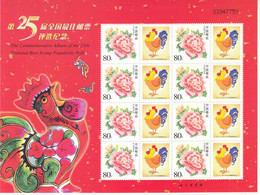 China 2005 The Commemorative Stamp Of The 25th National Best Stamp Popularity Poll A - Unused Stamps
