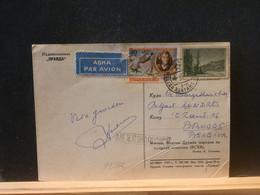 91/332  CP RUSSE  POUR LA BELG.  1946 - 1923-1991 USSR