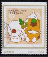 Japan Personalized Stamp, Gunma-chan Silkworm (jpv1317) Used - Gebruikt