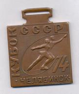 RUSSIA SSSR 1974 - Bronze Medal For Figure Skating. Dimension 6x6 Cm. - Pattinaggio Artistico
