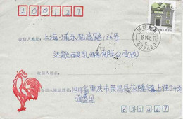 ENVELOPPE 1994 - China