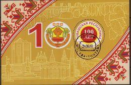 2020-2665 S/S Russia 100th Anniversary Of The Establishment Of The Chuvash Republic Used CTO - 1992-.... Federation