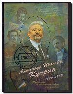 2020-2686 Russia S/S Alexander Kuprin, Writer Used CTO - 1992-.... Federation