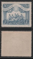 Russia 1920 WWI Persian Post (Gilian Republic, Southern Azerbaijan) 5 XP Perf. 11,5 MLH VF OG. VERY RARE!!! - Unused Stamps
