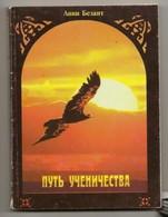 In Russian. Annie Besant. The Path Of Discipleship. Theosophy - Esotericism - Religion - Philosophy - A Rarity. - Boeken, Tijdschriften, Stripverhalen
