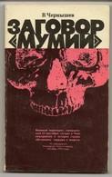 """In Russian. Chernyshev. The Conspiracy Of """"mummies"""". Chile - Salvador Allende - Pinochet - Fascism - Politics - History - Boeken, Tijdschriften, Stripverhalen"""