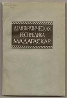 In Russian. Democratic Republic Of Madagascar (reference Book). Madagascar - Politics - Geography - History - Economics - Boeken, Tijdschriften, Stripverhalen