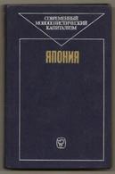 In Russian. Japan. Modern Monopoly Capitalism. Japan - Economy - Crisis - A Rarity. - Boeken, Tijdschriften, Stripverhalen