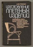 In Russian. Stechenko. Wicker Making. Furniture - Souvenirs - Vine - Arts And Crafts - For Artists - Designers - A Rarit - Boeken, Tijdschriften, Stripverhalen