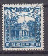Mandchourie Mandchoukouo 1933 Yvert 22 Oblitere Anniversaire De L'Etat. - Altri - Asia