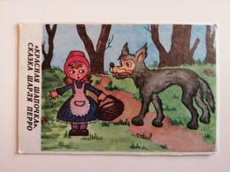"1984..USSR..POCKET CALENDAR.CARTOON ""RED HAT"" - Petit Format : 1961-70"