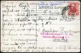 Russia WW1 1916 Petrograd Censored Postcard Zensur Censure WWI > VYBORG Wiborg WIIPURI Viipuri Finland Finnland Finlande - Covers & Documents