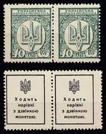 UKRAINE 1918 - MiNr: 4 Notgeldmarke Paar Kartonpapier Mit Rückseite - Ukraine