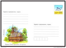 UKRAINE 2010. (0-3112). THE NATIVITY CHURCH IN PYLYPETS VILLAGE, TRANSCARPATHIAN. Postal Stationery Stamped Cover (**) - Ucrania