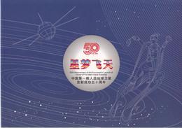 China 2020-6 China 50th Anniversary First Satellite Stamps Special Sheet Folder - Raumfahrt