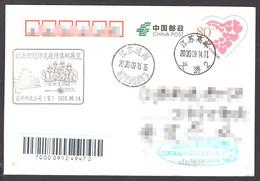CHINA GaoYou 14 Sep. COVID-19 Chop(Fighting The Novel Coronavirus Epidemic Philatelic Exhibition) - Ziekte