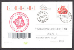 CHINA Rare YingCheng COVID-19 Chop.See Detail @Description - Ziekte