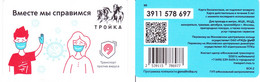 Transport  Card  Russia. Moscow  Metro/train/trolleybus/bus Limited  Edition Troika 2020 New - Russland