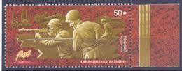 """2019. Russia, Way To The Victory, Operation """"Bagration"""", 1v, Mint/** - Nuovi"""