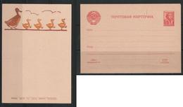 Russia/USSR 1955/56 Postal Stationery Local Overprint Ducks On Postcard Rostov-Don City - Briefe U. Dokumente