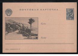 Russia/USSR 1947 Interesting Illustrated Postcard Gagry City Postal Stationery Unused - 1923-1991 USSR