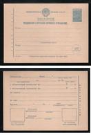 Russia/USSR 1949 Stationery Postcard With Original Stamp 1 Rub. Airplane Unused - 1923-1991 USSR