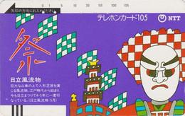 TC Ancienne JAPON / NTT 250-022 - Masque & Drapeau Flag - JAPAN Front Bar Phonecard - Balken Telefonkarte - Japon