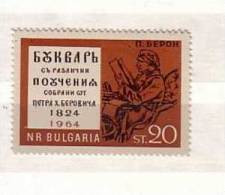 1964 First Primer Petar BERON  1v.- MNH  Bulgaria / Bulgarie - Ungebraucht