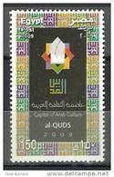 Egypt 2009 ( Al-Quds ... Jerusalem, Capital Of Arab Culture ) - MNH (**) - Emissioni Congiunte