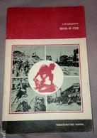 History - In Russian - Shatsillo K. 1905 - Boeken, Tijdschriften, Stripverhalen