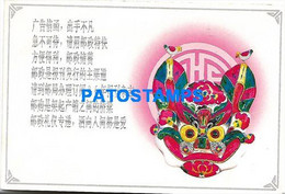 145193 CHINA ART ARTE BREAK POSTAL STATIONERY POSTCARD - China