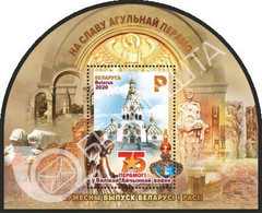 2020BelarusBJoint Issue Of Belarus And Russia. - Emissioni Congiunte