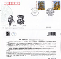 CHINA 2011-30 (PFN2011-4) Anicent Astronomical Instruments Stamps Joint With Denmark Commemorative Cover - Emissioni Congiunte